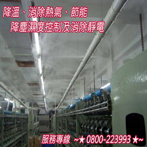 降溫、消除熱氣、節能、降塵濕度控制及消除靜電 0800-223993-4.jpg