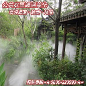 公共庭區調濕美化、草坪潤濕、除塵、降溫 0800-223993-14.jpg