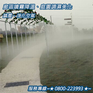 廊區噴霧降溫、鎮塵、淨化空氣、庭園調濕美化 0800-223993-2.jpg