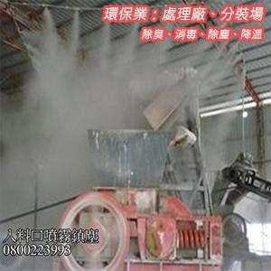 環保業:處理廠、分裝場之除臭、消毒、除塵、降溫 0800-223993-18.jpg