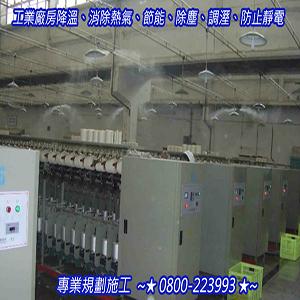 工業廠房降溫、消除熱氣、節能、除塵、調溼、防止靜電 0800-223993-10.jpg