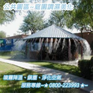公共園區噴霧降溫、鎮塵、淨化空氣、庭園調濕美化 0800-223993-16.jpg