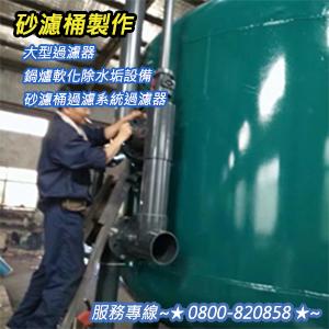 砂濾桶製作 鍋爐軟化除水垢設備 砂濾桶過濾系統過濾器 大型過濾器 0800-820858-3.j