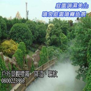 庭園調濕美化噴泉庭園噴霧造景 0800-223993-10.jpg