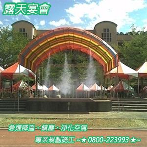 露天宴會 急速降溫、鎮塵、淨化空氣 0800-223993-8.jpg