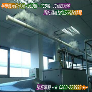 半導體元件件廠,LCD廠,PCB廠,IC測試廠等,用於濕度控制及消除靜電 0800-223993-4