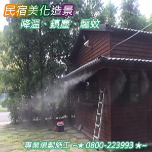 民宿美化造景、降溫、鎮塵、驅蚊 0800-223993-36.jpg