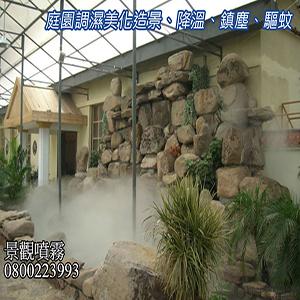 庭園調濕美化造景、降溫、鎮塵、驅蚊 0800-223993-6.jpg