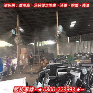 環保業:處理廠、分裝場之除臭、消毒、除塵、降溫 0800-223993-12.jpg