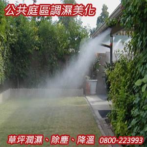 公共庭區調濕美化、草坪潤濕、除塵、降溫 0800-223993-4.jpg