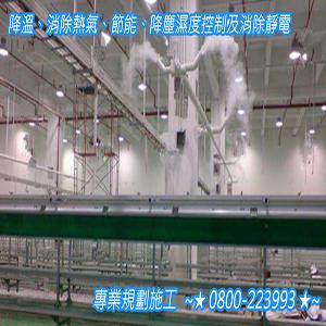 降溫、消除熱氣、節能、降塵濕度控制及消除靜電 0800-223993-10.jpg