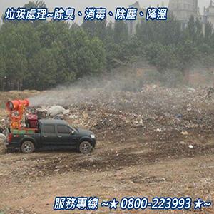 垃圾處理除臭、消毒、除塵、降溫 0800-223993-8.jpg