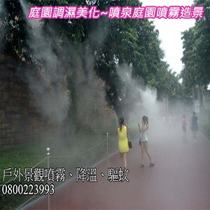庭園調濕美化噴泉庭園噴霧造景 0800-223993-8.jpg