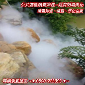 公共園區噴霧降溫、鎮塵、淨化空氣、庭園調濕美化 0800-223993-18.jpg