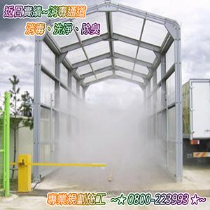 消毒通道~消毒、洗淨、除臭 0800-223993-16.jpg