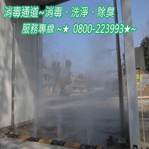 消毒通道~消毒、洗淨、除臭 0800-223993-12.jpg