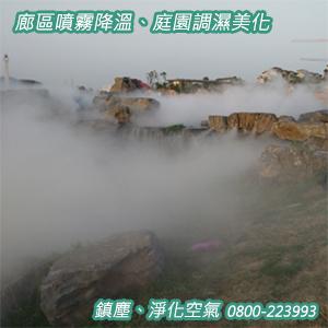 廊區噴霧降溫、鎮塵、淨化空氣、庭園調濕美化 0800-223993-8.jpg