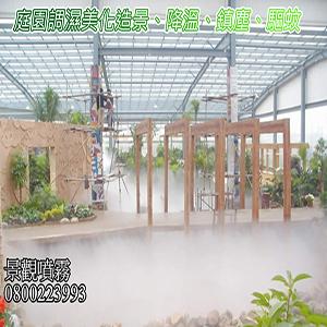庭園調濕美化造景、降溫、鎮塵、驅蚊 0800-223993-8.jpg