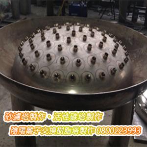 砂濾塔製作、活性碳塔製作、陰陽離子交換樹脂塔製作 0800-223993-4.jpg