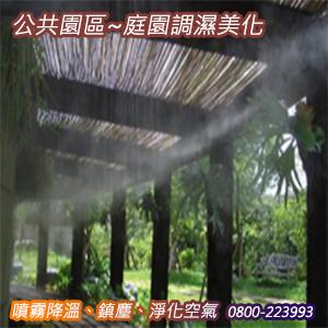 公共園區噴霧降溫、鎮塵、淨化空氣、庭園調濕美化 0800-223993-14.jpg