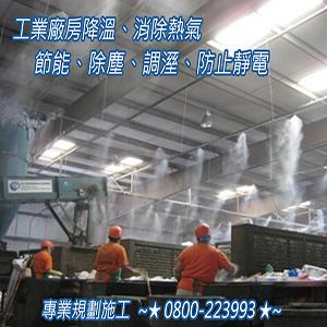 工業廠房降溫、消除熱氣、節能、除塵、調溼、防止靜電 0800-223993-18.jpg