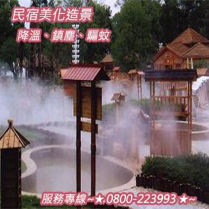 民宿美化造景、降溫、鎮塵、驅蚊 0800-223993-16.jpg