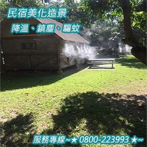 民宿美化造景、降溫、鎮塵、驅蚊 0800-223993-26.jpg