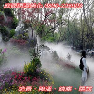 庭園調濕美化造景、降溫、鎮塵、驅蚊 0800-223993-16.jpg