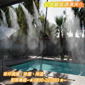 公共庭區調濕美化、草坪潤濕、除塵、降溫 0800-223993-6.jpg