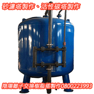 砂濾塔製作、活性碳塔製作、陰陽離子交換樹脂塔製作 0800-223993-6.jpg