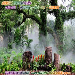 庭園調濕美化造景、降溫、鎮塵、驅蚊 0800-223993-13.jpg