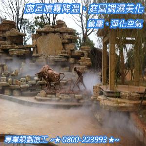 廊區噴霧降溫、鎮塵、淨化空氣、庭園調濕美化 0800-223993-6.jpg