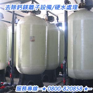 去除鈣鎂離子設備~硬水處理 0800-223993-2.jpg