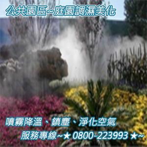 公共園區噴霧降溫、鎮塵、淨化空氣、庭園調濕美化 0800-223993-4.jpg