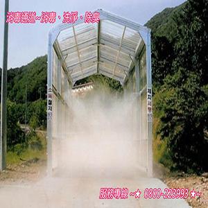 消毒通道~消毒、洗淨、除臭 0800-223993-14.jpg