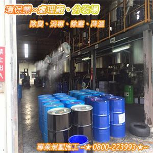 環保業:處理廠、分裝場之除臭、消毒、除塵、降溫 0800-223993-10.jpg
