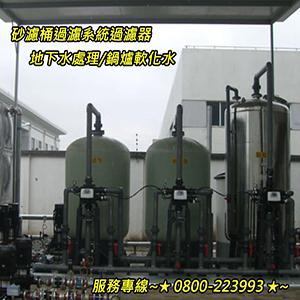 地下水處理~砂濾桶過濾系統過濾器~鍋爐軟化水 0800-223993.jpg