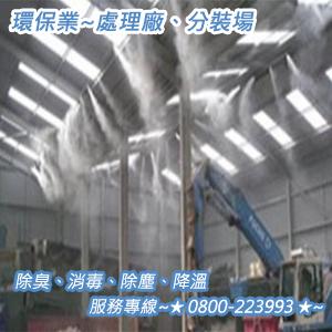 環保業:處理廠、分裝場之除臭、消毒、除塵、降溫 0800-223993-14.jpg