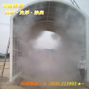 消毒通道~消毒、洗淨、除臭 0800-223993-10.jpg