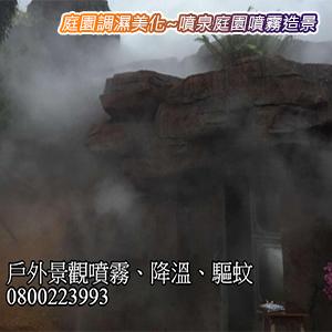 庭園調濕美化噴泉庭園噴霧造景 0800-223993-4.jpg