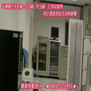 半導體元件件廠,LCD廠,PCB廠,IC測試廠等,用於濕度控制及消除靜電 0800-223993-8