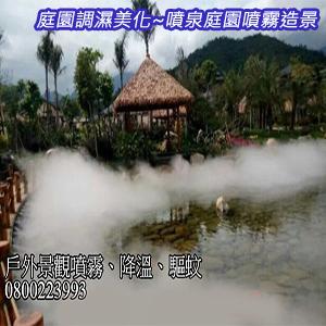 庭園調濕美化噴泉庭園噴霧造景 0800-223993-2.jpg