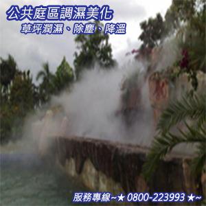 公共庭區調濕美化、草坪潤濕、除塵、降溫 0800-223993-10.jpg