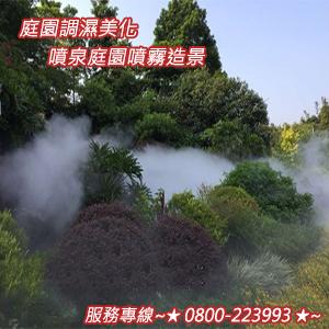 庭園調濕美化噴泉庭園噴霧造景 0800-223993-6.jpg