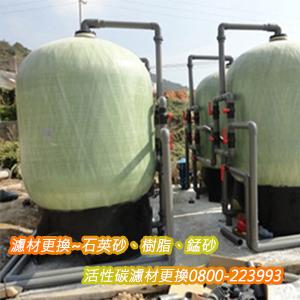 濾材更換~石英砂、樹脂、錳砂、活性碳濾材更換0800-223993-2.jpg