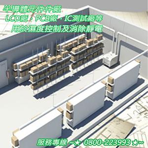 半導體元件件廠,LCD廠,PCB廠,IC測試廠等,用於濕度控制及消除靜電 0800-223993-1
