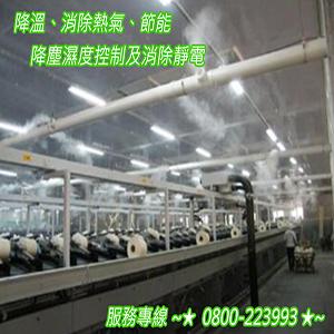 降溫、消除熱氣、節能、降塵濕度控制及消除靜電 0800-223993-12.jpg