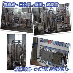 電鍍廠、石化業、紙業、鋼鐵業 0800-223993-2.jpg