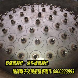 砂濾塔製作、活性碳塔製作、陰陽離子交換樹脂塔製作 0800-223993-2.jpg