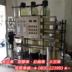 食品業、塑膠業、紡織業、水泥業 0800-223993.jpg